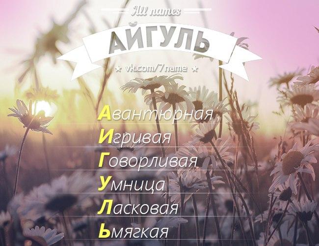 Надписью, открытки с днем рождения с именем айгуль