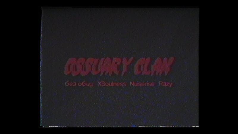 без.обид XSoulness Nuisense Razy - Maniac Amoung Us (prod. by LuxurySakura)
