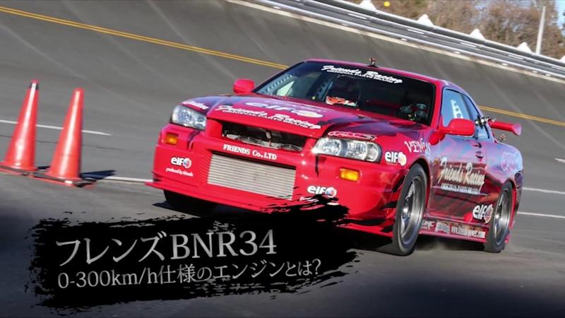 Friends Racing GT-R.