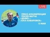 Пресс-конференция после матча «Зенит» - «СКА-Хабаровск». Онлайн-трансляция