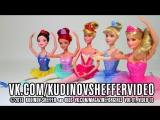 Куклы Барби и Принцессы Диснея Мультфильмы ТВ, Школа Балета Насти, Том 1, Видео 10