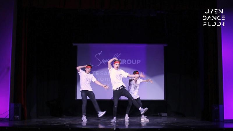 OPEN DANCE FLOOR | SMALL GROUP - 2 место - Те Samые Negrы да сто пудов уже выступали
