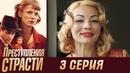 Преступления страсти 3 серия - Никаких убийств 2013 HD 1080p