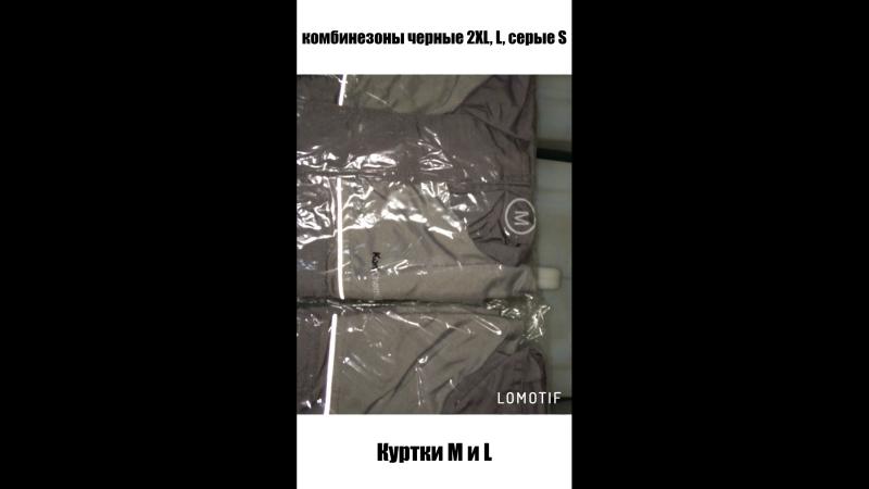Водонепроницаемые куртки и комбинезоны