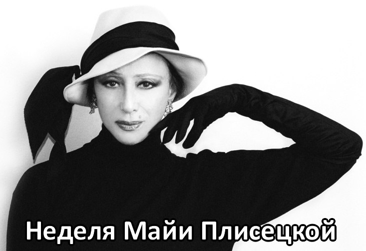 Пацанки 2 сезон 4 выпуск 7 сентября 2017 г. неделя Майи Плисецкой