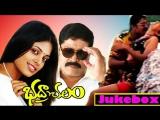 Bhadrachalam 2001 Video Songs Jukebox Srihari, Sindhu Menon Telugu Latest Songs