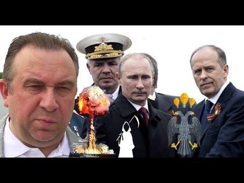 ФСБшники ликвидировали путинского разработчика оружия Судного Дня.