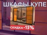 Акция от http://karelsteklo.ru/  в салоне