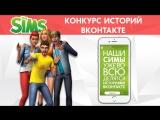 The Sims | Конкурс Историй ВКонтакте