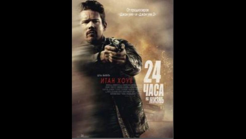 24 часа на жизнь(2017)боевик,фэнтези,триллер
