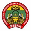 Федерация тайского бокса Краснодарского края