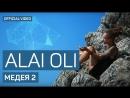 Alai Oli - Медея 2
