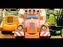 Сборник мультиков про Трактор Дигги. Приключения на Стройке