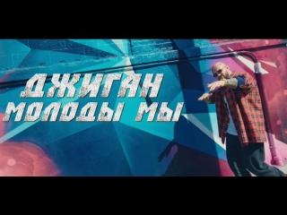 Джиган - молоды мы (official music video)
