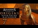 Прохождение Assassin's Creed Origins DLC Проклятие фараонов Часть 7 Пустыня Хеб Сед