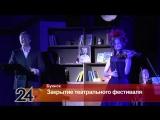 Сергей Безруков прочитал со сцены в Буинске сказку о маленьком принце
