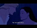 Покахонтас - Удаленная песня » Смотреть онлайн бесплатное ви
