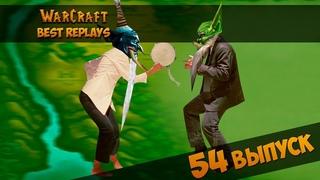 WarCraft 3 Best Replays 54 Выпуск (Танцы с бубном)
