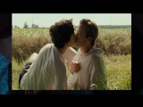 Первый поцелуй Элио и Оливера