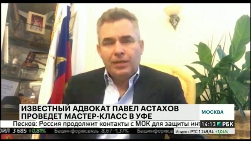 Известный адвокат П. Астахов проведет мастер-класс в Уфе. Регистрация: 8 800 550 11 35