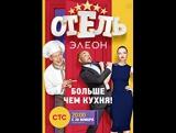 Отель Элеон 3 сезон 15 серия анонс