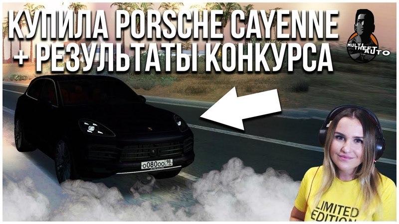 КУПИЛА Porsche Cayenne РЕЗУЛЬТАТЫ КОНКУРСА 🤟MTA - CCD PLANET