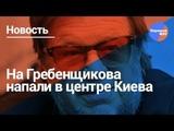 На Гребенщикова напали в центре Киева