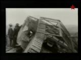 Оружие ХХ века - Первые танки