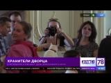 В Петербурге отмечают День Эрмитажного кота