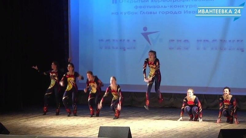 Фестиваль-конкурс «Танцы без границ» на кубок главы города