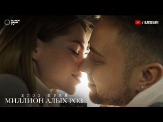 Скачать клип Егор Крид - Миллион алых роз на мобильный телефон в HD качестве .MP4