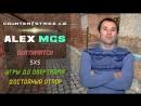 Counter-Strike 1.6 🔴 5х5 Отборные бойцы в действии!