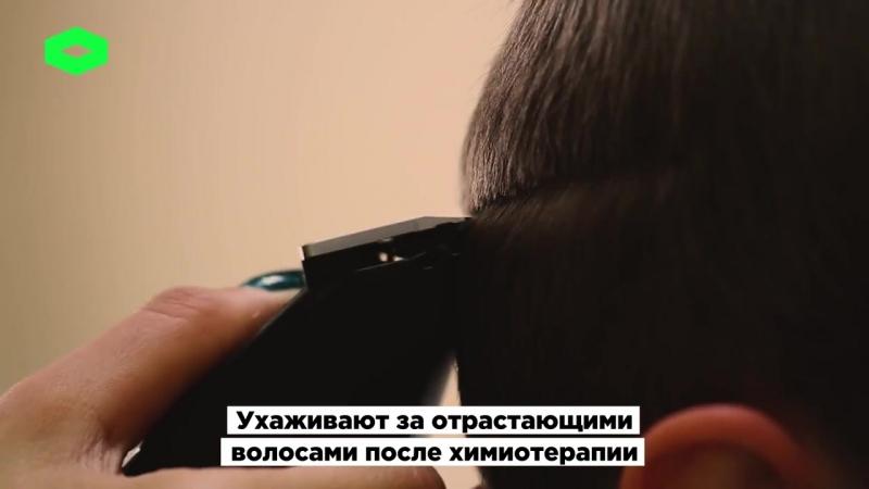 Первый в России салон красоты для онкобольных - ROMB