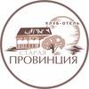 """Клуб-отель """"Старая провинция"""", озеро Кумкуль"""