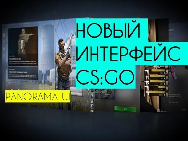 НОВЫЙ ОБЛИК CS:GO - PANORAMA UI УЖЕ В БЕТА-КЛИЕНТЕ