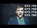 Видео карты от Nvidia