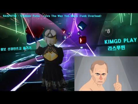 [Beat Saber]RASPUTIN - Vladimir Putin - Love The Way You Move (Funk Overload) @slocband