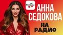 Люкс ФМ - Анна Седокова