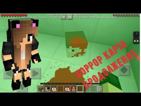 Minecraft PE. Хоррор карта:Госпиталь 2