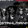 Stahlmann | 2 февраля | Москва