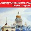 АДМИРАЛТЕЙСКИЙ РК Г. САНКТ-ПЕТЕРБУРГА КПРФ