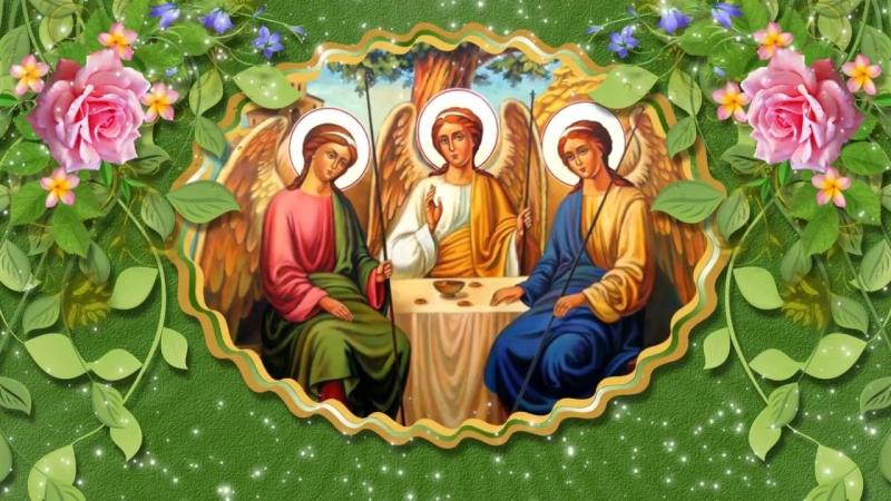 Троица Праздник🌼День Святой Троицы🍀Поздравления с Троицей🌼Праволавная Троица