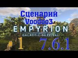 Empyrion - Galactic Survival 7.6.1 Voodoo 3 играем со зрителями