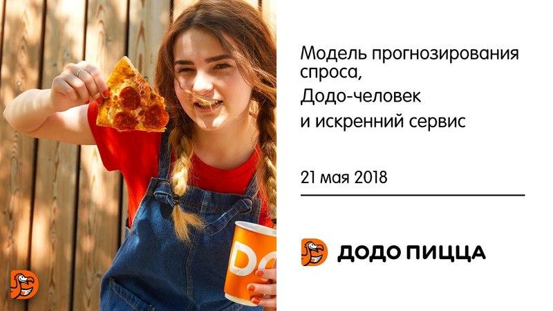 Модель прогнозирования спроса Додо человек и искренний сервис 21 мая 2018
