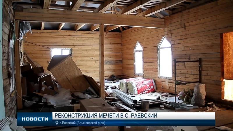 В с.Раевский необходим ремонт мечети