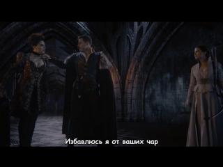 Однажды в сказке Charmings vs. Evil Queen (суб) Once Upon a Time 6 сезон 20 серия HD песня Злой Королевы Белоснежки и Принца