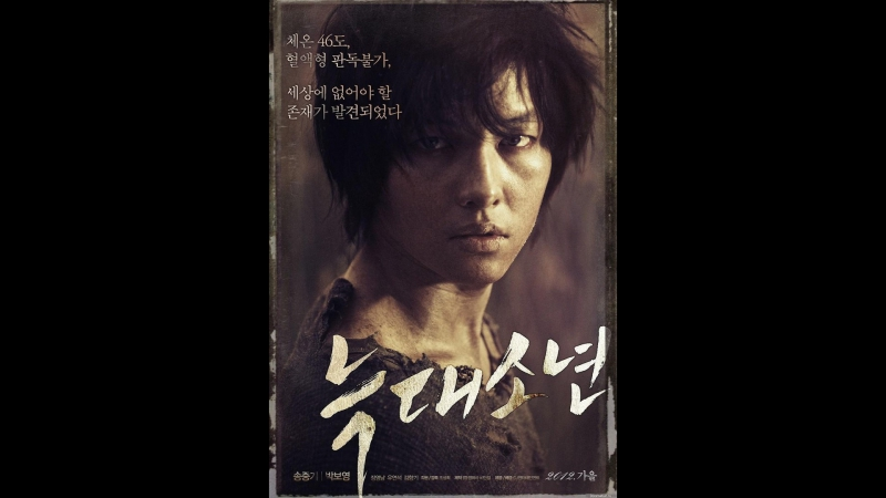 Фильм Парень волк A Werewolf Boy Neukdae Sonyeon