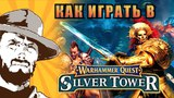 FFH Играем Warhammer Quest Silver Tower
