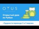 Открытый урок Python трудности перевода 2 и 3 версии