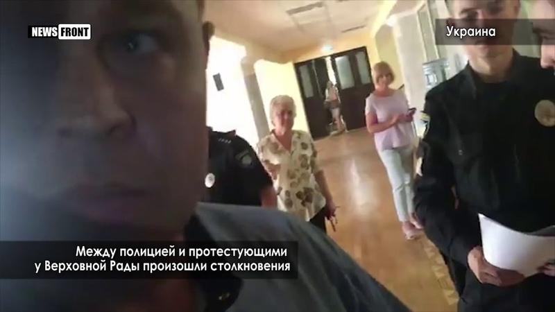 Между полицией и протестующими у Верховной Рады произошли столкновения
